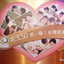 「笑一個!台灣更美好!」花王在台50周年記者會活動花絮