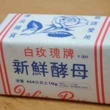 優良國貨-白玫瑰牌新鮮酵母
