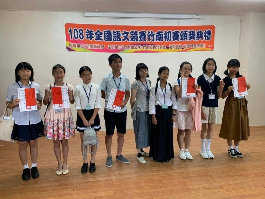 108年全國語文競賽竹南初賽