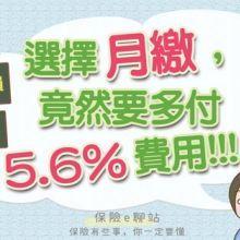選對繳費方式,保費至少省5%
