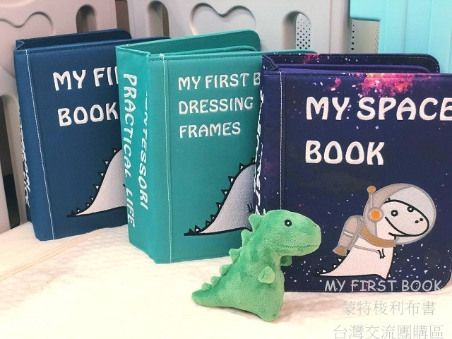 《開箱》MY FIRST BOOK蒙特梭利兒童布書