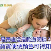 是黃疸還是膽道閉鎖?寶寶便便顏色可得知