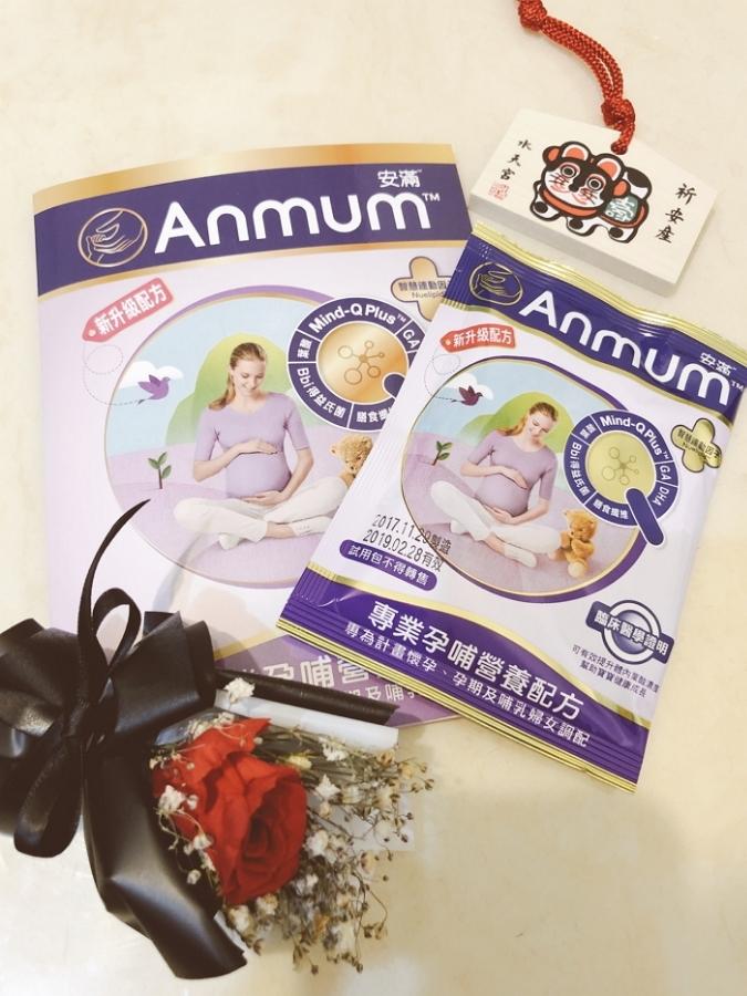 【孕期營養】安滿專業孕哺營養配方 補充孕期、哺乳期所需