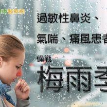 梅雨季來囉!當心這些病擾人