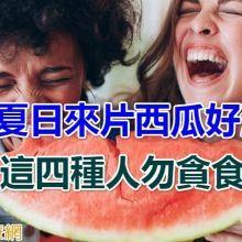 吃西瓜不吐籽  可能便秘、腹脹、腸阻塞
