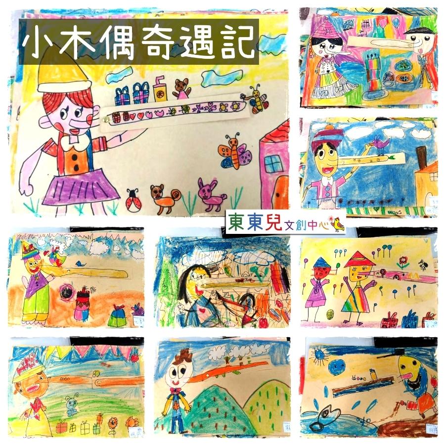 台中大裏-幼兒美術手作課程:小木偶奇遇記