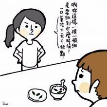 【觀察日記42—惡婆婆】