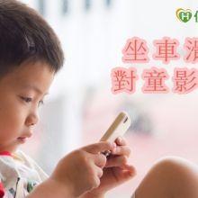 孩子常坐車看手機嗎?晃動恐致黃斑部、睫狀肌損傷