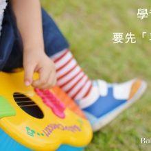 帶孩子學音樂,父母與孩子誰才是學生?