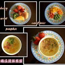 草莓南瓜蔬菜蒸蛋副食品