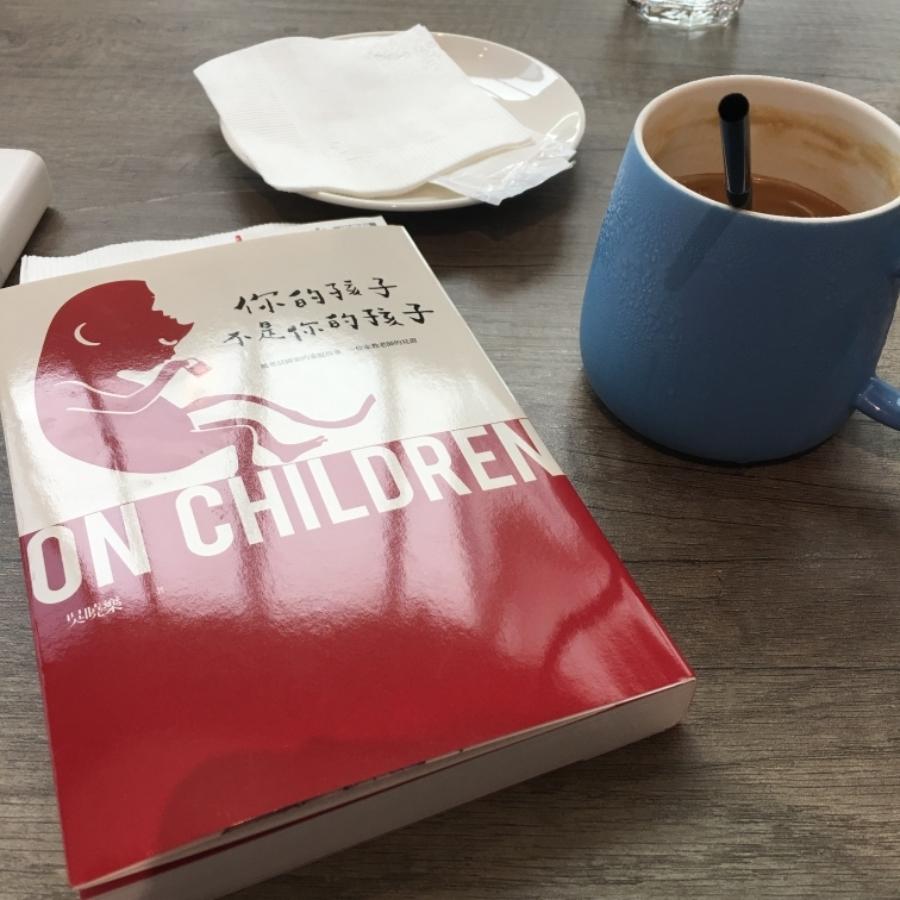 閱讀.你的孩子不是你的孩子