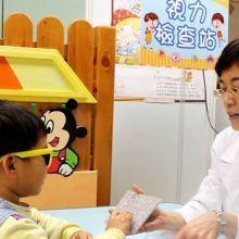 台北、新北小學及幼兒園 免費看眼科懶人包