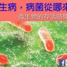 孩子常生病,病菌從哪來?微生物的存活時間超乎想像!