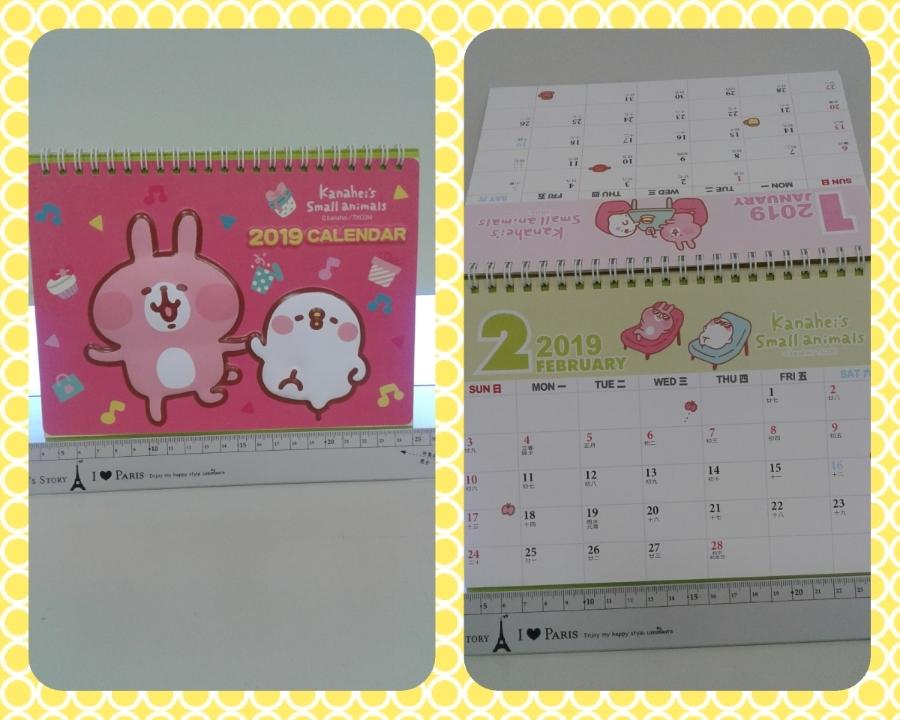 【生活】卡娜赫拉的小動物桌曆