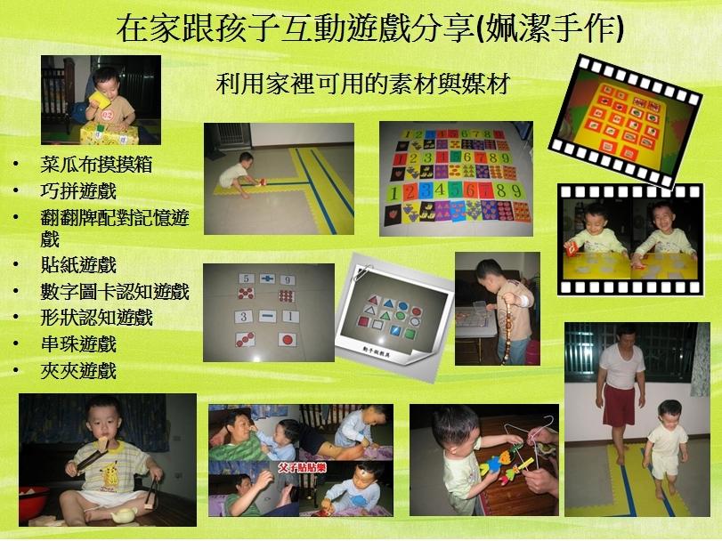 在家可以跟孩子互動遊戲方法(歡迎分享)