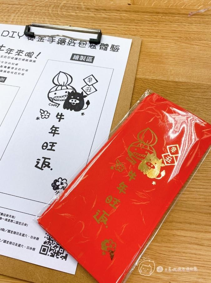 🐮DIY燙金印刷體驗🧧客製化專屬濃濃年味紅包袋_img_36