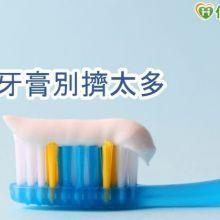 孩子牙膏擠太多 恐長大牙齒變醜