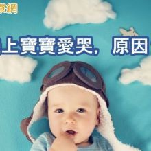 寶寶搭飛機好愛哭 醫:耳內壓力不適