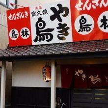 『雞』年就要吃雞肉啊!! 來日本一定要去一次的極品人氣燒鳥店♡