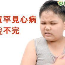 兒童一口氣話說不完 罹罕見擴張性心肌病