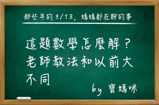 這題數學怎麼解?老師教法和以前大不同