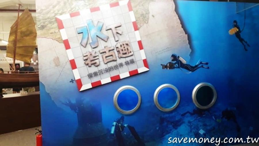 台中免費景點|水下考古趣+覓境~虛擬實境體驗展