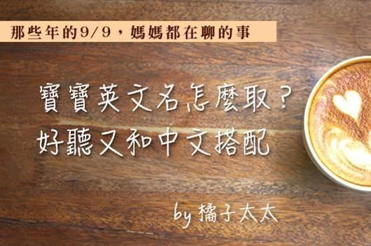 寶寶英文名怎麼取?好聽又和中文搭配