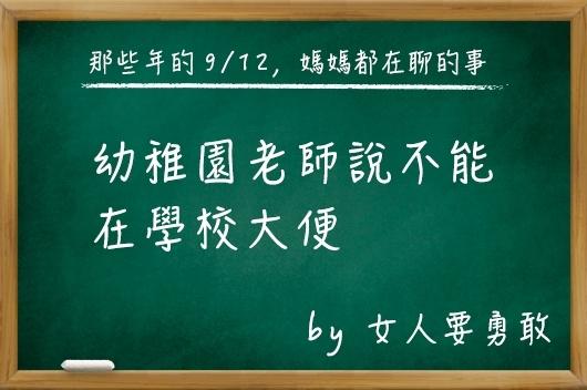 幼稚園老師說不能在學校大便