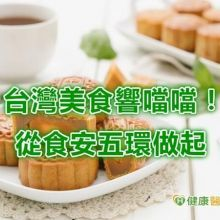 台灣美食響噹噹!從食安五環做起