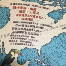 【試讀分享~地圖】