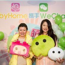 華人兩大平台BabyHome x WeChat攜手 素人寶寶貼圖徵選