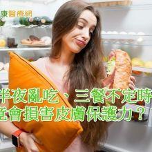 半夜亂吃、三餐不定時 竟會損害皮膚保護力?!