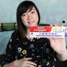【開箱】高露潔牙齦護理專家,與孕媽咪一同幫助對抗妊娠性牙齦炎
