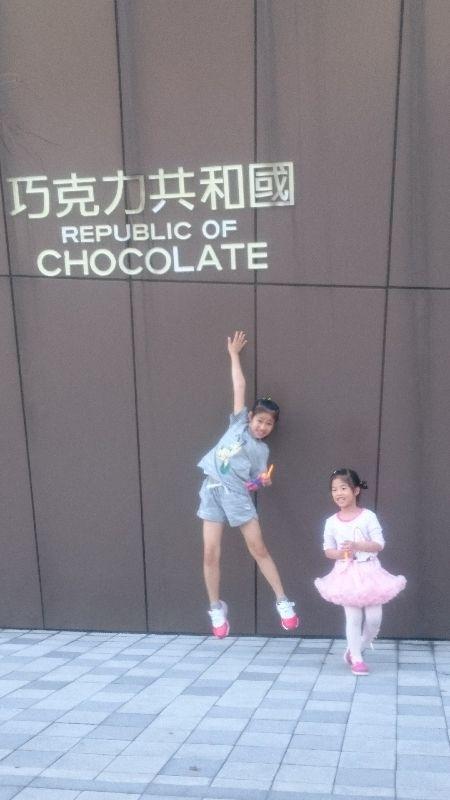 今天帶女兒跟姪女,去一直很想去的巧克力共和國,有的吃又有的玩! 很推薦大家!是親子出遊的好地方。 #親子旅遊 #巧克力共和國