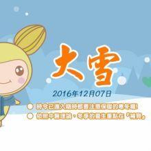 【節氣特輯】保暖工作做足,嚴防冬季好發疾病-大雪