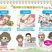 預防新生兒腸病毒  全面防堵三途徑