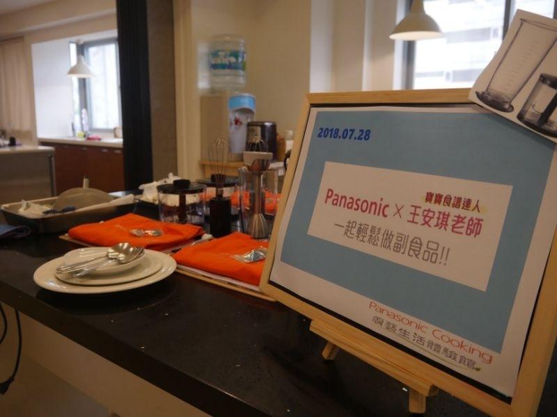 #Panasonic手持式攪拌棒 #媽咪界料理神器 (體驗)Panasonic手持式攪拌棒 一機多用途,料理好幫手 今天來到廚藝生活體驗館上課,王安琪老師教大家輕鬆做副食品 使用Panasonic手持式攪拌棒MW-S401,可以快速做出各種針對不同年齡的寶寶副食品, Panasonic手持式攪拌棒MW-S401 不對稱對角線設計,快速均勻攪拌多種食物,攪拌食材更均勻細緻 還有最重要的雙重安全開關與兒童安全鎖,不用擔心小孩危險安全 切碎杯可以快速切碎同時均勻混合食材,一機多用途料理好幫手 做的這四道料理都是使用Panasonic手持式攪拌棒MW-S401 完成的 有第一階段4-6個月的毛豆薯泥 第二階段7個月-1歲的清蒸海帶芽鱈魚 第三階段1歲-2歲的義大利茄醬肉丸 第四階段2歲起的杏仁餅乾 肉丸,將材料放入切碎杯,用低速模式打碎即可,再將材料分成小球狀,放入蒸氣烘烤爐即可 節省許多料理時間,非常簡單又方便的一道菜,大人和小孩都可以食用, 毛豆薯泥 將材料放入攪拌杯,手持攪拌棒以高速模式打成泥,再取出即可 攪拌棒有雙重安全開關,同時按下二鍵才能啟動運轉,減少小孩誤觸危險 還有貼心的自動斷電模式,過熱保護裝置,食物過多或是馬達過熱都會斷電一下 Panasonic手持式攪拌棒,真的是媽咪界的料理神器,一機多用途