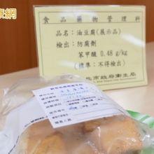 中元節食品抽驗 豆腐製品驗出防腐劑