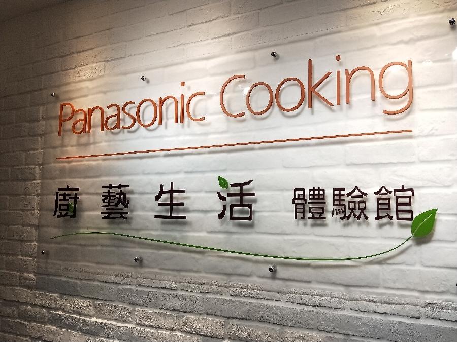 Baby Home vs. Panasonic手持式攪拌棒體驗課程