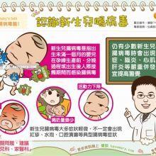 新生兒也要留心腸病毒!無明顯症狀難辨識