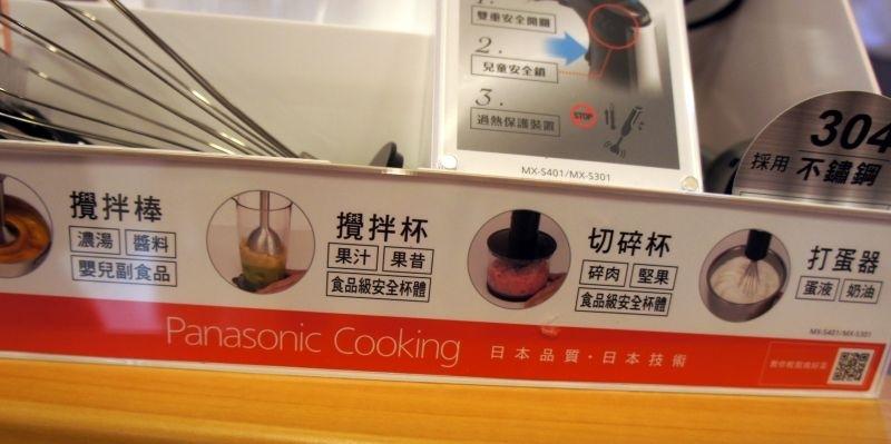 Panasonic推出的家電用品一直都是各品項中的佼佼者,所以不管是我自己,或是身邊的親朋好友也都是Panasonic的愛用者!這次能夠獲邀參加「Panasonic X 寶寶食譜達人王安琪老師,一起輕鬆做副食品」體驗活動,真的滿懷期待,馬上開心地把三個小孩都丟給老公,飛奔向—Panasonic廚藝生活體驗館台北館,希望能認識好工具,增進一下貧乏的廚藝技巧。 「Panasonic廚藝生活體驗館台北館」位於捷運忠孝復興站三號出口附近,交通非常便利,而內部陳設當然是滿滿的Panasonic產品,夢幻的讓人想全部搬回家!烹飪廚房內更是備齊一切最新的Panasonic家電產品,加上窗明几淨的環境,讓主婦在裡面烹煮時也能有好心情,這樣煮出來的食物肯定也更美味好吃;非常親善的王安琪老師,有著很溫和的聲音和親切力,操作起今天的主角--Panasonic手持式攪拌棒MX-S401,看起來就是游刃有餘,舉手投足間就是優雅,深深地覺得好工具就是讓主婦也能變廚藝網紅的不二捷徑! 王老師在現場依序介紹的食譜是 杏仁餅乾→義大利茄醬肉丸→毛豆薯泥→清蒸海帶芽鱈魚→蘋果優格汁(食譜大公開►http://bit.ly/2LxQ8yf),首先混合已融化奶油、糖粉和蛋黃時,以【高速】模式運轉,非常快速且均勻地將材料都混合,再加入低筋麵粉和杏仁粉改以【瞬轉】模式,將材料打成團,即可取出開始揉捏成自己喜歡的形狀並貼上杏仁片,再送進蒸烘烤微波爐NN-BS1000烘烤成香甜的杏仁餅乾;這道料理也是我最想學的,因為我們家的孩子都三歲以上了,對於媽媽在廚房裡操作的一切事項都很有興趣,但偏偏三個孩子一起時,活潑好動的程度都讓我不太敢讓他們在廚房跟著做什麼,可是這次看著王老師示範且自己親自操作後,覺得前面的備料在透過Panasonic手持式攪拌棒MX-S401的協助下,能夠相當迅速地揉捏出麵團,而且兒童安全鎖的設計方式,也可以安心地讓孩子在一旁觀看,降低被孩子誤觸發生危險的機率,一直到最後步驟的餅乾塑形,完全滿足了孩子喜歡參與的開心與成就感!(其中我最想特別提到的是兒童安全鎖設計,除了在頂部側邊有開關鍵外,要啟動運轉時,需同時按壓兩個按鈕才能使用,對大人操作上很順手,可是以年幼孩子的手勁和小手大小來說,其實不容易同時按壓,所以安全性提高許多。) 另外在副食品的部份,雖然我家的孩子已經都脫離這個階段,但是打肉泥製作肉丸部份,真的把肉丸子的質感打得非常細緻,所以也可以改變配方自製新鮮貢丸,完全不用擔心去外面買到不新鮮或是奇怪添加物的貢丸,還可以創造各式口味!當天我們自己操作Panasonic手持式攪拌棒MX-S401做義大利茄醬肉丸時,使用【低速】模式將牛絞肉打個數秒後,最後成品的肉丸就非常細緻了,而且調味料和牛絞肉的混合非常均勻,完全不會有粗細不一的問題,所以在給副食品時期孩子食用時,直接給蔬菜肉泥或魚肉泥(記得挑掉魚刺),不用咬也不會感覺吞嚥不舒服;另外,很讓我驚豔的還有蘋果優格汁,使用【高速】模式將蘋果和優格打得相當均勻細緻,喝起來很舒服,沒有任何顆粒感,四枚刀刃的設計,縱向+橫向切割,獨特不對稱對角線設計,而且攪拌棒底部的不鏽鋼防濺刀片罩,只要完全貼合在攪拌杯底部,可以防止食物飛濺,就算攪拌液體,也不用擔心會噴得亂七八糟,所以在使用後清潔時,可以直接加水到攪拌杯內,就可以透過攪拌棒的【高速】攪拌,換一到兩次水後,輕鬆將攪拌棒的刀刃和外罩清洗得乾乾淨淨! 試用Panasonic手持式攪拌棒MX-S401後,超適合製作副食品、少量麵糰,或是要將蛋清打成蛋白霜,都比起我自己傳統手拌至少節省了十倍以上的時間,更別提說省力和均勻的程度,自己手拌到酸還要擔心不夠均勻,使用只要數分鐘,就輕鬆備好嬰幼兒食品,也快速完成蛋糕餅乾西點最辛苦的步驟;一個好的工具,讓廚房料理事半功倍,更遑論是廚藝如我一般不太靈巧的人,Panasonic手持式攪拌棒MX-S401真的是神幫手!真心推薦新手媽媽或是覺得自己廚藝不佳的人,甚至是對烹飪有興趣的優秀人才,能夠擁有一支配備齊全的Panasonic手持式攪拌棒MX-S401,絕對會讓自己可以優雅從容地在廚房悠然自得,瞬間覺得自己像英國主廚傑米·奧利佛一樣優秀! #Panasonicg手持式攪拌棒 #媽咪界料理神器