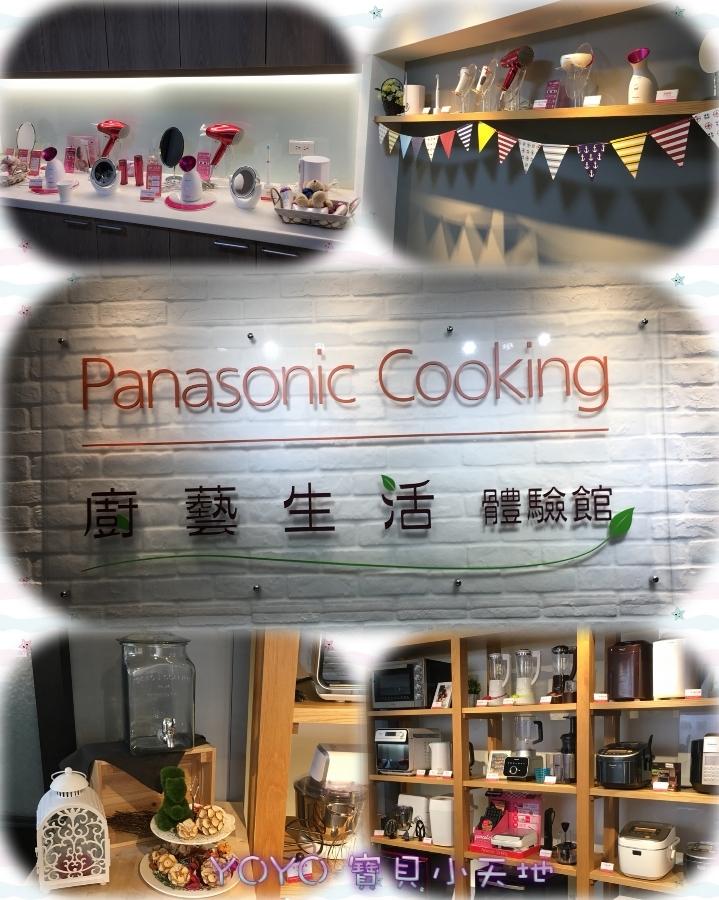 Panasonic Cooking廚藝生活體驗館