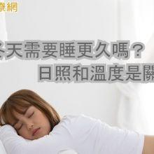 冬天需要睡更久嗎?日照和溫度是關鍵