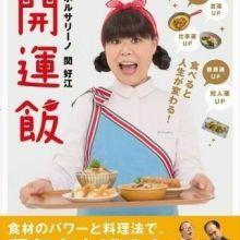 讓日本搞笑藝人告訴你~吃了就會提升運氣的「開運料理」是什麼⋯⋯♡