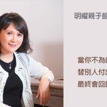 明曜親子館執行長、作家 梁旅珠:旅行,創造全家無價回憶