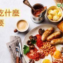 吃早餐恐無助減肥 專家:吃什麼是關鍵