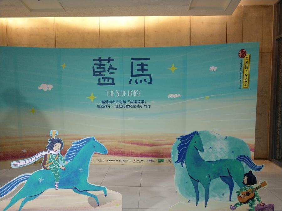 【表演工作坊】賴聲川的奇幻兒童劇-《藍馬》