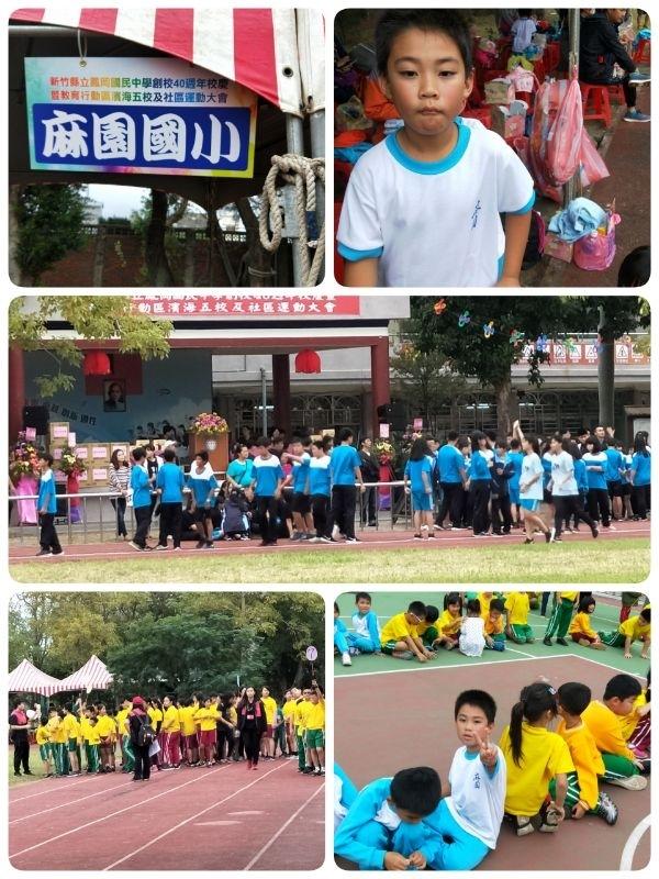 今天展展學校運動會 因為鳳岡國中四十週年校慶 所以邀請了 麻園~鳳岡~豐田~新港四個小學 —起舉辦 很熱鬧的運動會 遇到了—個很久不見的小學同學~ 很開心……