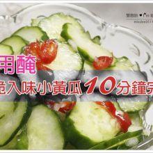 不用醃【涼拌小黃瓜】十分鐘快速手拌。現做現吃食譜