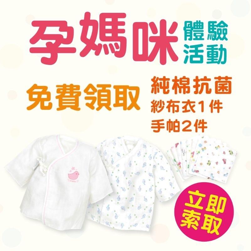 懷孕25週以上就可以領取😍 孕媽咪0元體驗活動 內容有紗布衣x1、紗布手帕x2 活動詳情>https://goo.gl/F6p4sR 活動日期> 即日起至2018/03/31 #懷孕 #新手媽媽 #新生兒報到